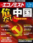 週刊エコノミスト (シュウカンエコノミスト) 2021年1月19日号