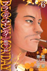 BLOODY MONDAY Season2 絶望ノ匣(6)