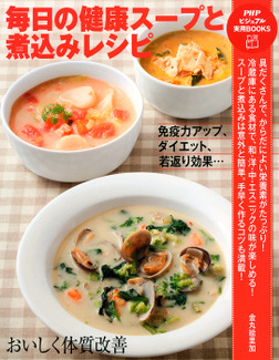 毎日の健康スープと煮込みレシピ-電子書籍