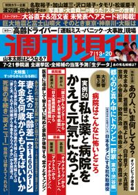 週刊現代 2019年7月13日・20日号