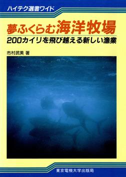 夢ふくらむ海洋牧場 200カイリを飛び越える新しい漁業-電子書籍