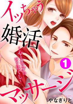 イッちゃう婚活マッサージ~心とカラダのコリほぐし~1-電子書籍