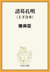 諸葛孔明(上下合本)