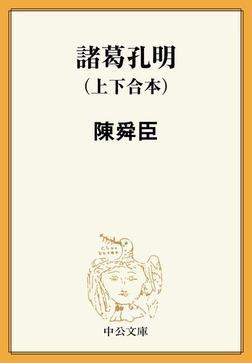 諸葛孔明(上下合本)-電子書籍