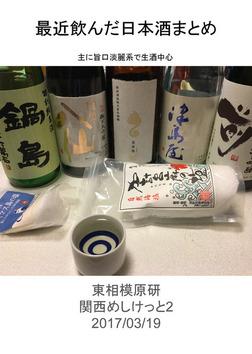 最近飲んだ日本酒まとめ-電子書籍