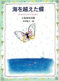 海を越えた蝶-電子書籍