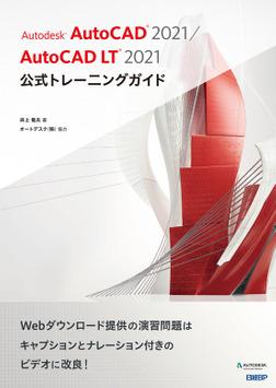 Autodesk AutoCAD 2021 / AutoCAD LT 2021公式トレーニングガイド-電子書籍