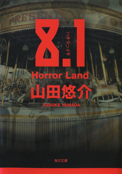 8.1 Horror Land-電子書籍