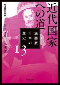 漫画版 日本の歴史 13 近代国家への道 明治時代後期