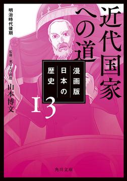 漫画版 日本の歴史 13 近代国家への道 明治時代後期-電子書籍