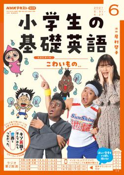 NHKラジオ 小学生の基礎英語 2021年6月号-電子書籍