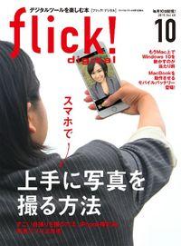 flick! 2015年10月号vol.48