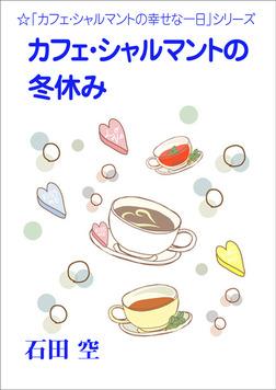 カフェ・シャルマントの冬休み-電子書籍