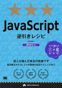 JavaScript逆引きレシピ jQuery対応
