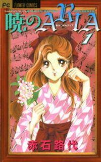 暁のARIA(1)