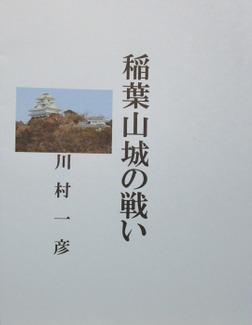 稲葉山城の戦い-電子書籍