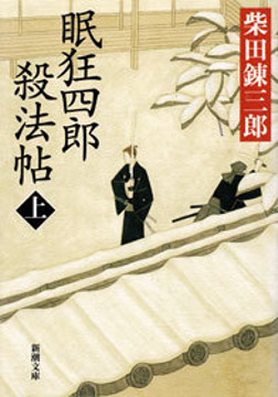 眠狂四郎殺法帖(上)(新潮文庫)-電子書籍
