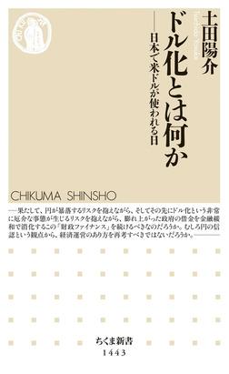 ドル化とは何か ──日本で米ドルが使われる日-電子書籍