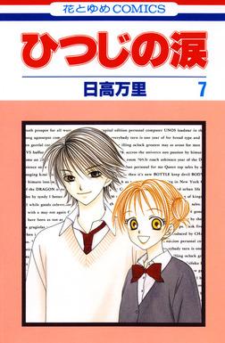 ひつじの涙 7巻-電子書籍
