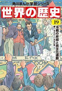 世界の歴史(19) 冷戦の終結と民主化運動 一九八〇~一九九〇年