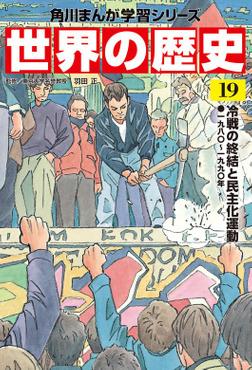 世界の歴史(19) 冷戦の終結と民主化運動 一九八〇~一九九〇年-電子書籍
