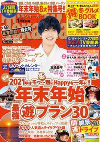 TokaiWalker東海ウォーカー2021年1月増刊号