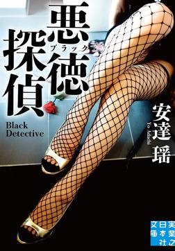 悪徳(ブラック)探偵-電子書籍