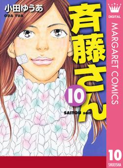 斉藤さん 10-電子書籍