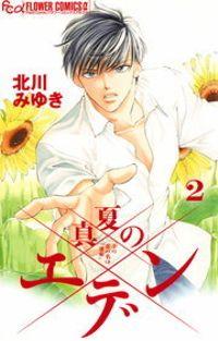 真夏のエデン(2)