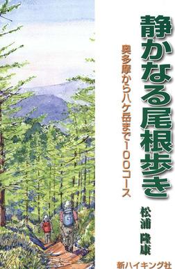 静かなる尾根歩き : 奥多摩から八ケ岳まで100コース-電子書籍
