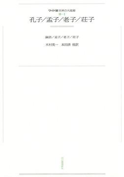 ワイド版世界の大思想 第3期〈1〉孔子/孟子/老子/荘子-電子書籍