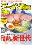 ラーメンWalker福島2020