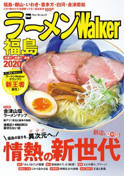 ラーメンWalker福島2020-電子書籍