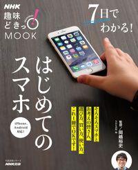 NHK趣味どきっ!MOOK 7日でわかる!はじめてのスマホ