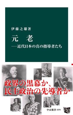 元老―近代日本の真の指導者たち-電子書籍