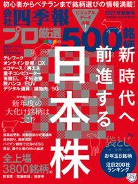 会社四季報プロ500 2021年 新春号