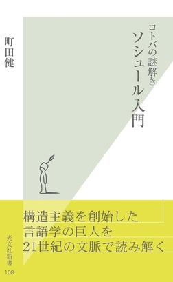 コトバの謎解き ソシュール入門-電子書籍