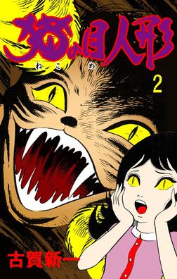 猫の目人形 2-電子書籍