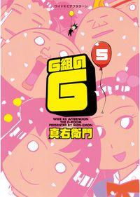 G組のG(5)
