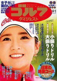週刊ゴルフダイジェスト 2015/9/1号