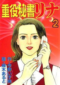 重役秘書リナ(2)