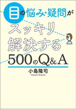 目の悩み・疑問がスッキリ解決する500のQ&A-電子書籍