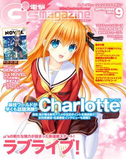 電撃G's magazine 2015年9月号【プロダクトコード付き】-電子書籍