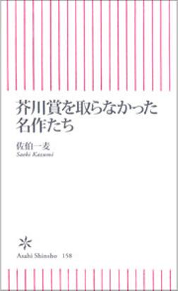 芥川賞を取らなかった名作たち-電子書籍