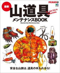 PEAKS特別編集 最新山道具メンテナンスBOOK-電子書籍