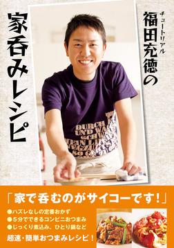 チュートリアル福田充徳の家呑みレシピ-電子書籍