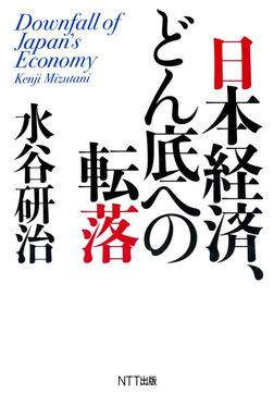 日本経済、どん底への転落-電子書籍