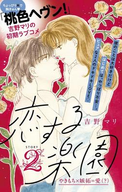 恋する楽園 プチデザ(2)-電子書籍