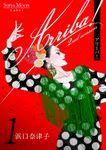 Arriba! 2nd season【合本版】(1)
