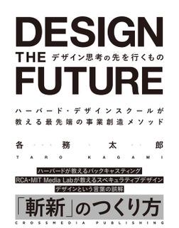 デザイン思考の先を行くもの-電子書籍